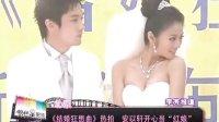 20101103银色星资讯 《结婚狂想曲》热拍 安以轩开心当红娘