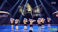 2013舞动襄阳80晋36 舞动全城女团精彩爵士舞