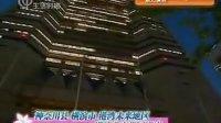 魅力横滨 100307