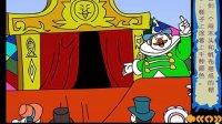 木偶奇遇记05匹诺曹的故事-皮诺曹的故事