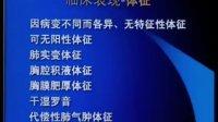 D:视频播放医学中国医科大学内科学视濒共78集中国医科大学 内科学13(