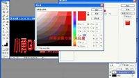 小勇QQ空间技术教程·教大家用PS打造3D字效果