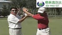 视频: 快速高尔夫入门诀窍http://www.gelingolf.com