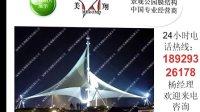 景观张拉膜13798564815 专业设计、施工