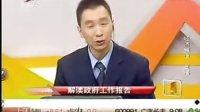 分析师梁浩解读政府工作报告