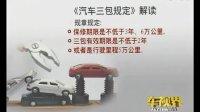 丹东广播电视台《车视界》--车主服务--三包政策