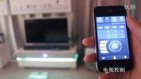 欧瑞博  ViHome——iphone客户端软件操作演示