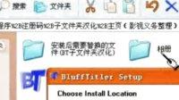 BT软件下载安装