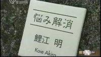 日本浪漫之旅 楚门的世界 电影特技魔法秀 100325