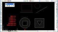 AutoCAD 2004视频教程 第三章[绘图命令][5.CAD查询命令]