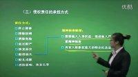 2013政法干警考试-民法-李梦娇-72-民事责任
