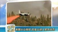 美国火山蔓延  旧金山进入紧急状态[新闻早报]