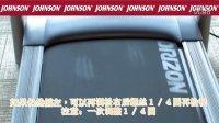 乔山JOHNSON家用跑步机跑带居中调整教学