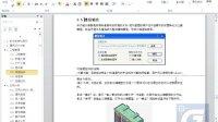 浩辰CAD建筑2013-part3工程管理