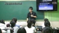 新东方在线免费口语公开课 - 长沙新东方听口「Koka English」005