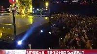 MTV颁奖大典:贾斯汀成大赢家  Gaga凯蒂拼了[娱乐星天地]