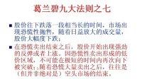 量价实战jidizuzhi.com 股神基地论坛本人qq76500 可以添加好友www.yy.com