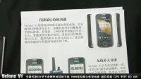 威锋Vefone V1全球首款对讲机功能 超长待机 智能手机 超详细完整【湿父视频解说】