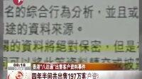 """香港""""八达通"""":承认出售客户资料  换取千万收入 [看东方]"""