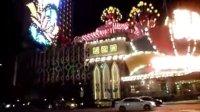澳门新旧葡京赌场夜景