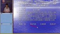 政法干警行测公益课(四)