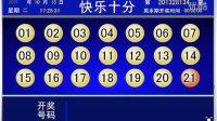 视频: 广西快乐十分直播视频 qq507881842