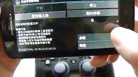 PS3手柄教程