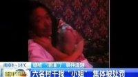 """赣榆""""陪唱门""""事件追踪 六名村干找""""小姐"""" 集体被处罚 131015 新闻空间站"""