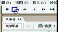 7.3日七彩老师讲FLASH用导引线制作群名
