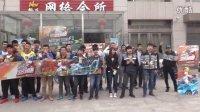 视频: QQ飞车争霸赛第一周榆次新乐网吧主题视频