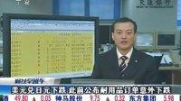 美元兑日元下跌此前公布耐用品订单意外下跌 100729 财经早班车
