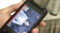 影视达人体验HTC双擎手机视频在线观看