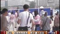 武汉 拒绝特殊服务 男子遭人攻击 100910 正午30分