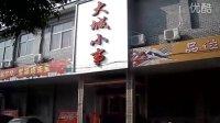 灵乡的大城小事餐饮 娱乐 灵乡网上传
