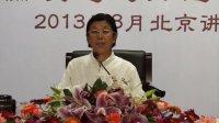 04B 伦理道德与化性谈 孙景华老师讲于北京房山区颐年山庄 2013年8月上旬
