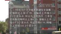 国家统计局:7月份70个大中城市房价与上月持平 100810 新闻晚高峰