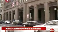 视频: 美国三大金融机构申请偿还政府救援金