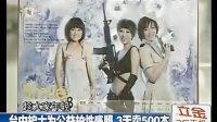 www.jianfeicanpin.com 护士拍性感写真 挣了几千万