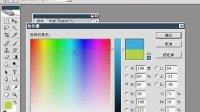 [PS][006]大师之路视频教程:Photoshop基础知识 第一章(7-6)颜色的选取