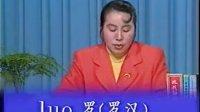 学讲普通话第九讲韵母辨正(三)