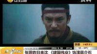 张震昨日来沈 建国伟业饰演蒋介石 100918 第一时间