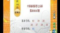 12月16日中国福利彩票七乐彩:第2010147期基本号码 01 19 20 26 27 28 3