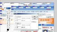 [PS]photoshop CS3专家讲堂-21编辑与划分切片