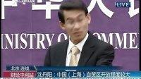 沈丹阳:中国(上海)自贸区开放程度较大[财经中间站]