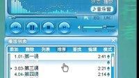 粤语教程 MP3音频教程 词句教学 情景对话