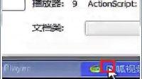 墨翰老师Flash运行环境40节-5[www.siwaniu.com]