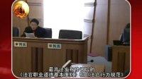 最高法发布修订后的法官职业道德基本准则和法官行为规范 101216 北京新闻
