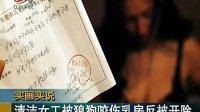 视频:清洁女工遭老板狼狗咬伤乳房后反被开除_腾讯新闻_腾讯网.flv