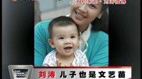 刘涛儿子也是文艺苗 100826 影视风云榜