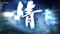 《巾帼枭雄之义海豪情》宣传片02